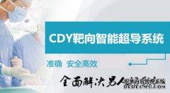 """""""CDY靶向智能超导系统""""——治疗前列腺炎"""