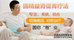 固精益肾促育疗法:准确的男性不育诊断方式