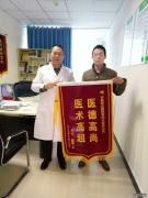 许昌阳光男科医院医生获赞医术高超,患者亲送锦旗表感激