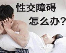 男性该如何预防性交障碍
