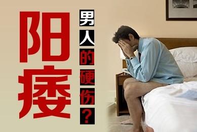 许昌市 阳痿治疗的偏方是什么